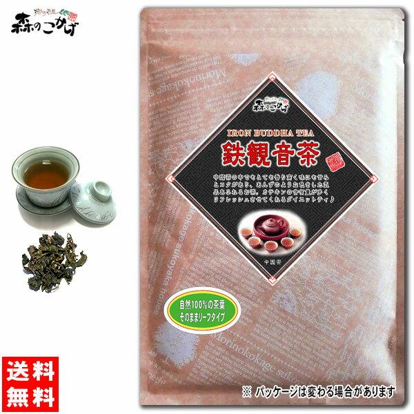 【送料無料】 鉄観音茶 (200g 内容量変更)〔中国茶〕 ◎ テツカンノン茶 森のこかげ 健やかハウス