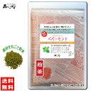 【送料無料】 ペパーミント (粉末)パウダー [100g] 森のこかげ 健やかハウス ぺぱーみんと ペパーミントティー 茶