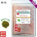 【送料無料】 ペパーミント (粉末)パウダー [500g] 森のこかげ 健やかハウス ぺぱーみんと ペパーミントティー 茶
