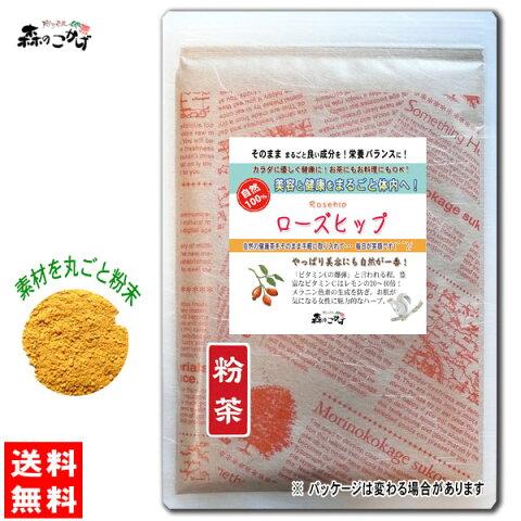 B【送料無料】 ローズヒップ (粉末)パウダー [150g 内容量変更] 森のこかげ 健やかハウス ローズヒップティー ろーずひっぷ 茶