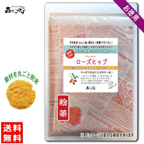 B【送料無料】 ローズヒップ (粉末)パウダー [500g] 森のこかげ 健やかハウス ローズヒップティー ろーずひっぷ 茶