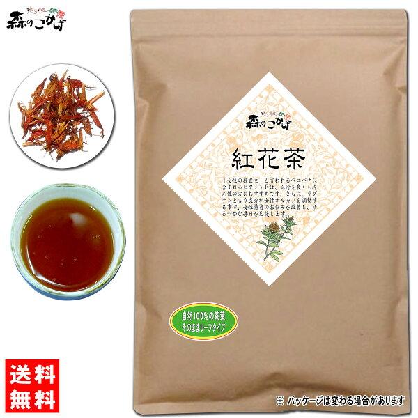 訳あり期限2021.07 紅花茶(500g)<お徳用>ベニバナ(べにばな)こうかサフラワー健康茶べにばなちゃ森のこかげ健やかハ