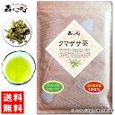 5【送料無料】 くまざさ茶 (1...