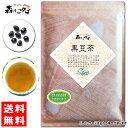 【送料無料】 黒豆茶 (250g)≪くろまめ茶 100%≫ クロマメ茶 森のこかげ 健やかハウス