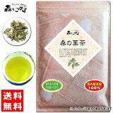 5【送料無料】 国産 桑の葉茶 (200g) 茶葉 (桑葉茶) 桑葉 くわの葉 くわ葉 茶 クワの葉 クワ葉 健康茶 くわちゃ 森のこかげ 健やかハウス