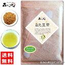 【送料無料】 [特選] なた豆茶 (150g)≪ナタマメ茶 100%≫ 刀豆茶 森のこかげ 健やかハウス