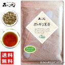 5【送料無料】 オトギリ草茶 (180g) ≪セントジョーン