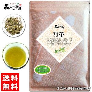 5【送料無料】 甜茶 (140g) てんちゃ バラ科 甜葉懸鈎子 てんようけんこうし ≪テン茶 100%≫ てん茶 森のこかげ 健やかハウス