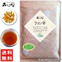 【訳あり期限2020.03】 ウコン茶 [刻み](100g×2個セット) 森のこかげ 健やかハウス