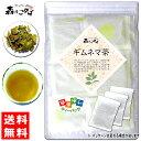 6【送料無料】 ギムネマ茶 (2g×45p) 「ティーバッグ」 ≪ぎむねま……
