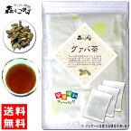 【送料無料】 グァバ茶 (2g×50p 内容量変更)「ティーバッグ」≪ガバ茶 100%≫ グアバシジュウム茶 森のこかげ 健やかハウス