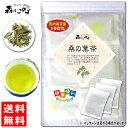 6【送料無料】 国産 桑の葉茶 (2g×50p) 「ティーバ