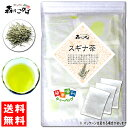 【送料無料】 スギナ茶 (3g×40p 内容量変更)「ティーバッグ」≪すぎな茶 100%≫ 杉菜茶 森のこかげ 健やかハウス