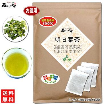 【お徳用TB送料無料】 明日葉茶 (2g×80p)「ティーパック」≪アシタバ茶 100%≫ 森のこかげ 健やかハウス
