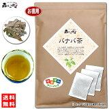 【お徳用TB送料無料】 バナバ茶 (3g×90p 内容量変更)「ティーパック」 森のこかげ 健やかハウス