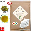 7【お徳用TB送料無料】 ギムネマ茶 (2g×100p) ティーパック ≪ぎ……
