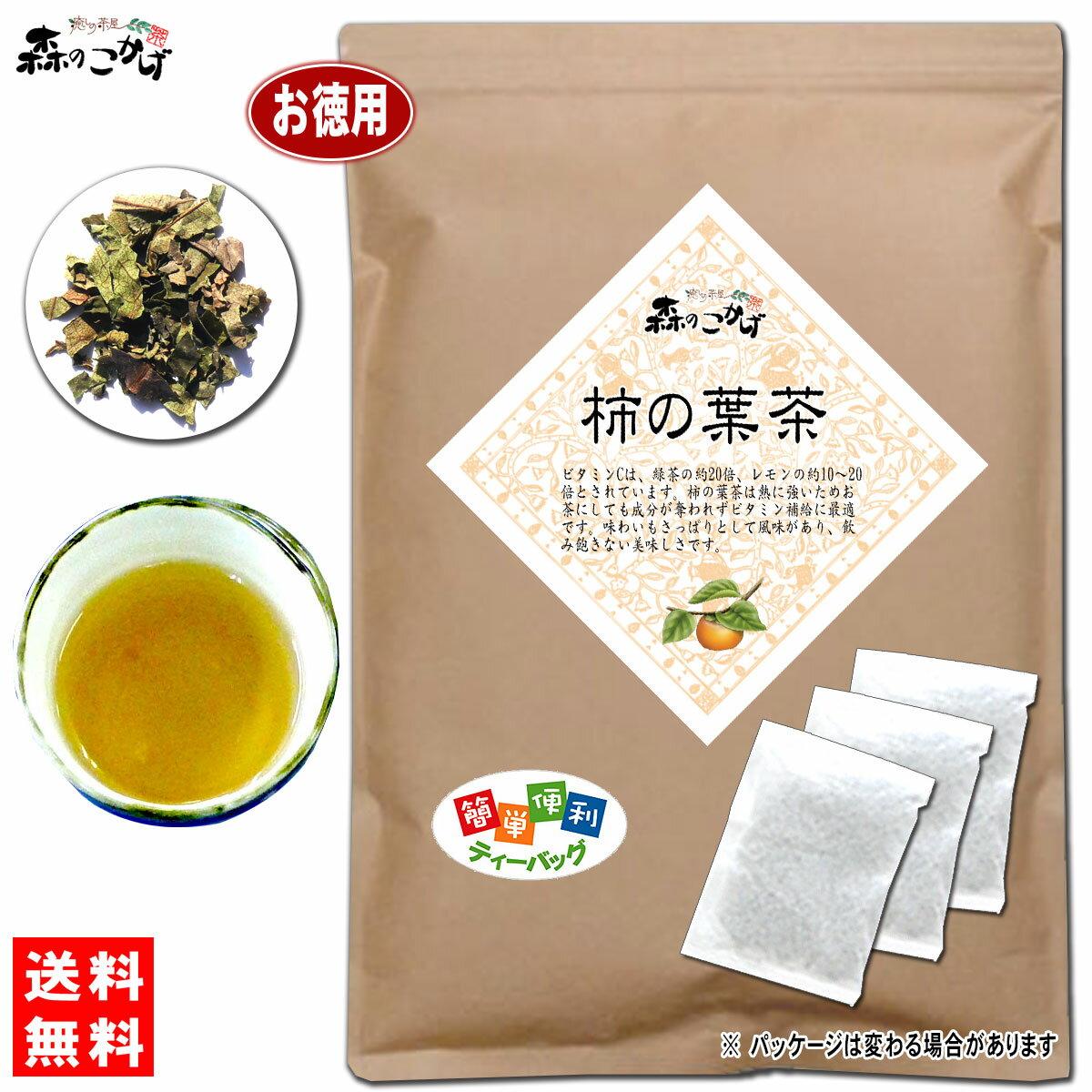 ピーアットライフ『森のこかげ柿の葉茶』