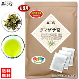 【お徳用TB送料無料】 クマザサ茶 (3g×70p 内容量変更)「ティーパック」≪熊笹茶 100%≫ くまざさ茶 森のこかげ 健やかハウス