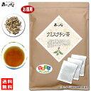 7【お徳用TB送料無料】 クミスクチン茶 (3g×80p) ティーパック ≪くみすくちん茶 100%≫ くみすくちんち...