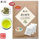 7【お徳用TB送料無料】 国産 桑の葉茶 (2g×80p)