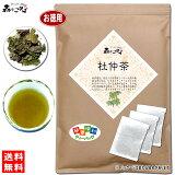7【お徳用TB送料無料】 杜仲茶 (3g×100p)「ティーパック」 とちゅう茶 ≪トチュウ茶 100%≫ ノンカフェイン 健康茶 とちゅうちゃ ティーバッグ 森のこかげ 健やかハウス