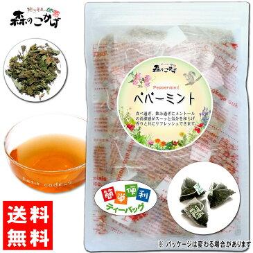 2【送料無料】 ペパーミントティー [1.5g×30p 内容量変更] オーガニック原料使用 「ティーバッグ」 日本人の好みに合う 森のこかげ 健やかハウス