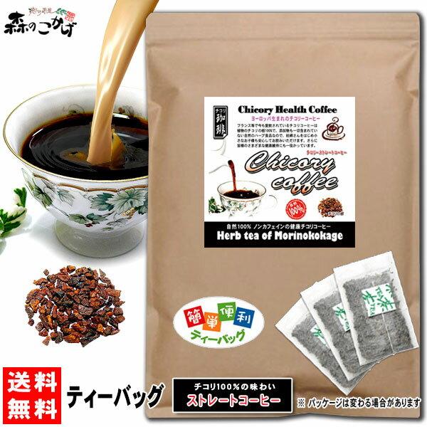 【在庫限り】 チコリ ストレートコーヒー (2.5g×100TB入)「ティーバッグ」 (ロースト) ハーブコーヒー 森のこかげ 健やかハウス