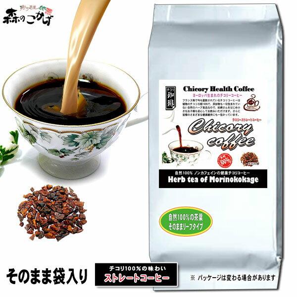 4【業務用ハーブティ】 チコリ ストレートコーヒー (500g 内容量変更) 自然100% ◇ (ロースト) ハーブコーヒー 森のこかげ 健やかハウス ※ パッケージが変わります