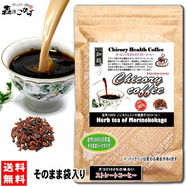 K【送料無料】 チコリ ストレートコーヒー (170g 内容量変更) 自然100% ◇ (ロースト) ハーブコーヒー 森のこかげ 健やかハウス