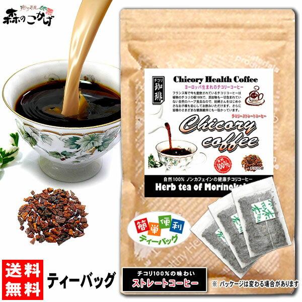 K【送料無料】 チコリ ストレートコーヒー (2.5g×50p 内容量変更)「ティーバッグ」 (ロースト) ハーブコーヒー 森のこかげ 健やかハウス
