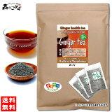 J【送料無料】 国産 しょうが紅茶 (2.5g×100p)「ティーバッグ」 寒がりの方に! 生姜 ショウガ 紅茶 しょうがこうちゃ 健康茶 ティーパック 森のこかげ 健やかハウス