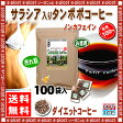 【送料無料】 サラシアたんぽぽコーヒー (2.5g×100p)「ティーバッグ」 サラシア [コタラヒム茶] +タンポポコーヒー/ たんぽぽ茶 / タンポポ茶 森のこかげ 健やかハウス