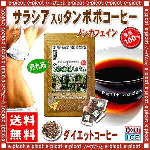 【送料無料】サラシアたんぽぽコーヒー(2.5g×30p入)◇サラシア[コタラヒム茶]&タンポポコー...
