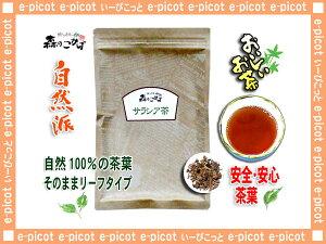 ダイエット人気No-1のサラシア茶【送料無料】サラシア茶 200g袋入◇さらしあ茶[コタラヒム茶]()