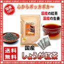 """【送料無料】 芯から温まる手作り"""" 国産 しょうが紅茶 """" (2.5g×30p)..."""