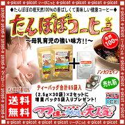 タンポポ コーヒー カフェイン たんぽぽ