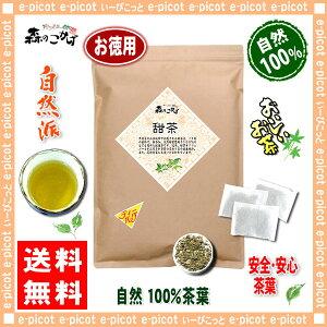 【お徳用TB送料無料】 甜茶 ( 2g×80p )「 ティーバッグ 」≪ てん茶 100% ≫…