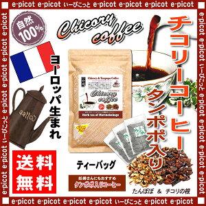 チコリーコーヒータンポポ ロースト コーヒー タンポポ