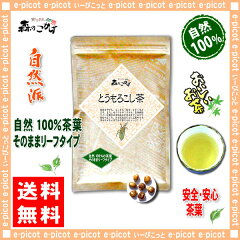 SD【送料無料】 トウモロコシ茶 ( 250g ) ■ 浅焙煎 ≪ とうもろこし茶 100% ≫ コーン茶