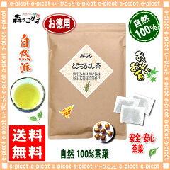 たっぷり容量【お徳用TB送料無料】 トウモロコシ茶 ( 4g×50p )「 ティーバッグ 」 ■ 浅焙煎 ...