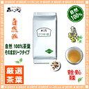 【訳あり期限2018.03】 ウコギ茶 (1kg)<お徳用> 五加皮 うこぎ [シゴカ] 森のこかげ 健やかハウス