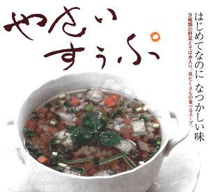 【送料無料】 菜根亭 「 やさいすうぷ 」 30食 ( フリーズドライタイプ ) 野菜スープ 【 博多玄...