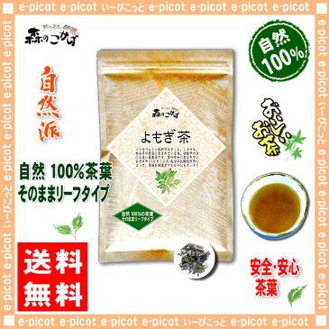 【送料無料】 ヨモギ茶 (カット)(120g)≪よもぎ茶 100%≫ 蓬茶 森のこかげ 健やかハウス