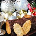 クリスマスケーキ ノエルショコラ・プチ冷凍便包装紙でのラッピング・他の商品との同梱不可ブッシュドノエル ブッシュ・ド・ノエル クリスマスイブ