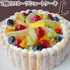 7種のフルーツのショートケーキLサイズ(約20cm)誕生日ケーキ バースデーケーキ サプライズ※他商品と同梱不可