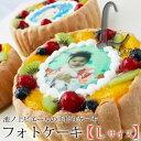 お中元 ギフト プレゼント フォトケーキLサイズ(約20cm)誕生日ケーキ バースデーケーキ サプラ...