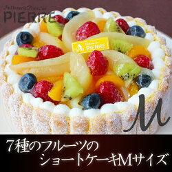 7種のフルーツのショートケーキMサイズ(約16cm)【バースデーケーキお誕生日ケーキデコレーションケーキ】【誕生日御祝お祝プレゼントサプライズ】※他商品と同梱不可他商品と一緒にご注文の場合、ご注文後別途送料を加算させて頂きます。