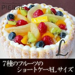 7種のフルーツのショートケーキLサイズ(約20cm)【バースデーケーキお誕生日ケーキデコレーションケーキ】【誕生日御祝お祝プレゼントサプライズ】※他商品と同梱不可他商品と一緒にご注文の場合、ご注文後別途送料を加算させて頂きます。