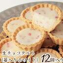 ホワイトデー2020生チョコタルト(苺入りホワイト)12個入バレンタイン ホワイトデー2