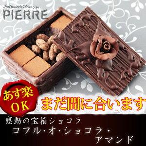 バレンタイン コフル・オ・ショコラ・アマンド バレンタインデー ホワイト チョコレート ショコラ